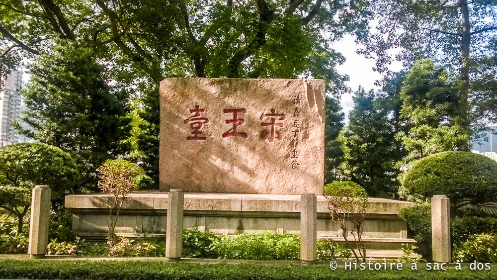 Rocher de Sung Wong Toi - Hong Kong